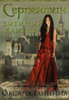 """Книга. """"Серпентин − змеиный камень"""" читать онлайн"""