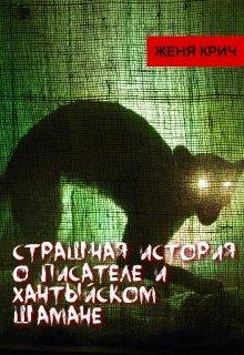 """Книга. """"Страшная история о писателе и Хантыйском Шамане"""" читать онлайн"""