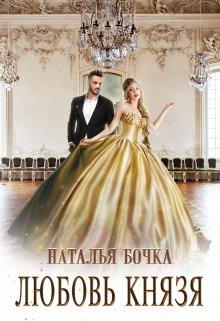 """Книга. """"Любовь князя"""" читать онлайн"""