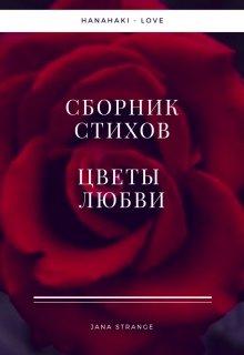"""Книга. """"Цветы любви"""" читать онлайн"""