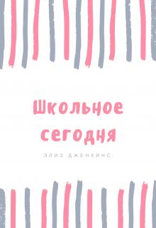 """Книга. """"Школьное Сегодня"""" читать онлайн"""