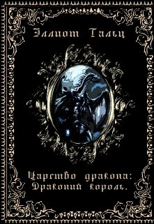 "Книга. ""Царство дракона: Драконий король. (книга 2)"" читать онлайн"