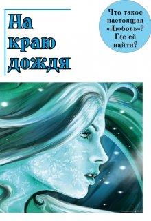 """Книга. """"На краю дождя"""" читать онлайн"""