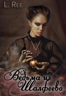 """Книга. """"Ведьма из Шалфеево"""" читать онлайн"""