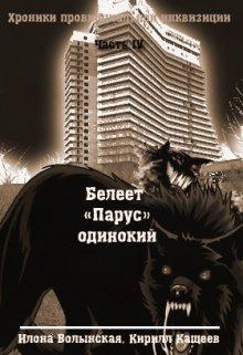 """Книга. """"Хроники-4. Белеет """"Парус"""" одинокий"""" читать онлайн"""