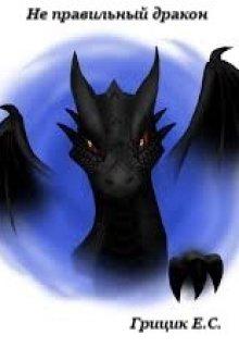 """Книга. """"Не правильный дракон"""" читать онлайн"""