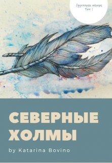 """Книга. """"Северные Холмы"""" читать онлайн"""