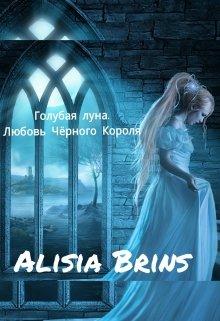 """Книга. """"Голубая луна. Любовь Чёрного Короля."""" читать онлайн"""