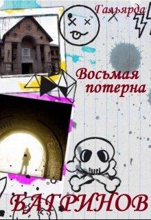 "Книга. ""Багринов"" читать онлайн"
