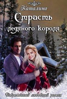 """Книга. """"Страсть ледяного короля"""" читать онлайн"""