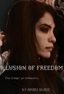 """Книга. """"Иллюзия свободы"""" читать онлайн"""
