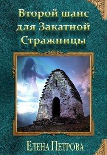 """Книга. """"Второй шанс для Закатной Стражницы"""" читать онлайн"""