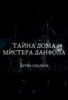 """Обложка книги """"Тайна дома мистера Данфола"""""""