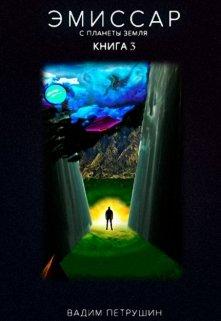 """Книга. """"Эмиссар с планеты Земля. Книга 3"""" читать онлайн"""