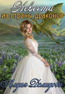 """Книга. """"Невеста из страны драконов"""" читать онлайн"""