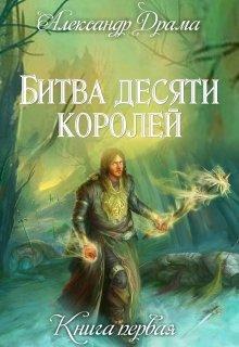 """Книга. """"Битва десяти королей"""" читать онлайн"""