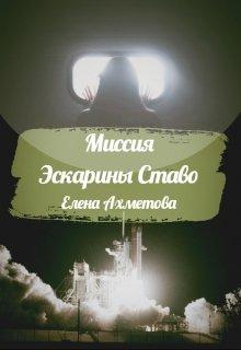 "Книга. ""Миссия Эскарины Ставо"" читать онлайн"