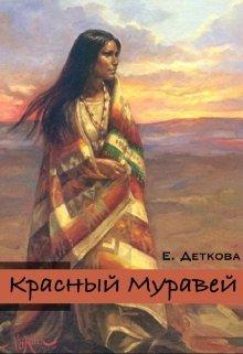 """Книга. """"Красный Муравей"""" читать онлайн"""