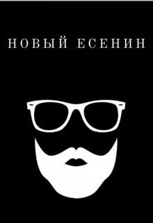 """Книга. """"Новый Есенин"""" читать онлайн"""