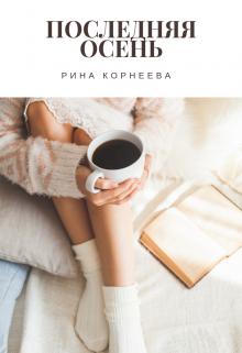 """Книга. """"Последняя Осень """" читать онлайн"""