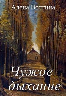 """Обложка книги """"Чужое дыхание"""""""