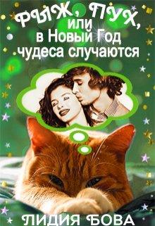 """Книга. """"Рыж, Пух или в Новый год чудеса случаются!"""" читать онлайн"""