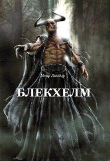 "Книга. ""Блекхелм"" читать онлайн"
