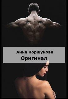 """Книга. """"Оригинал 1 часть"""" читать онлайн"""