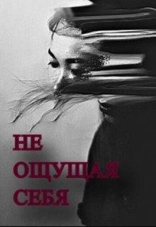 """Книга. """"Не ощущая себя"""" читать онлайн"""