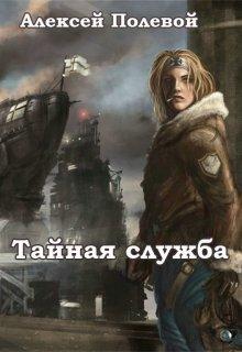 "Обложка книги ""Тайная служба"""