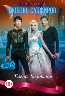 """Книга. """"Группа крови. Любовь Сапфиров"""" читать онлайн"""