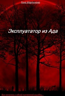 "Книга. ""Эксплуататор из Ада"" читать онлайн"