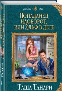 """Обложка книги """"Попаданец наоборот, или Эльф в деле"""""""