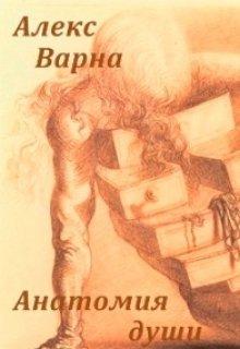 """Книга. """"Анатомия души. Сборник поэзии"""" читать онлайн"""