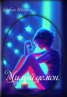 """Книга. """"Милый демон. """" читать онлайн"""