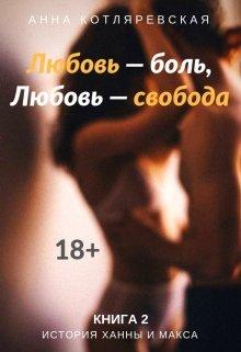 """Книга. """"Любовь — боль, Любовь — свобода (2)"""" читать онлайн"""