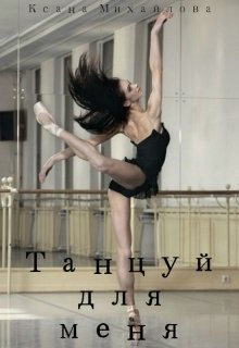 "Книга. ""Танцуй для меня"" читать онлайн"