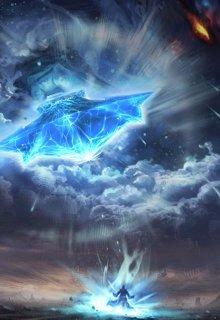 """Книга. """"Мир Истинных Богов: Арка 3 - Юноша, называющий себя учёным"""" читать онлайн"""