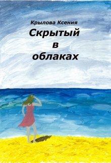 """Книга. """"Скрытый в облаках"""" читать онлайн"""