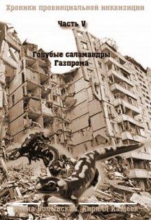 "Книга. ""Хроники-5. Голубые саламандры Газпрома"" читать онлайн"