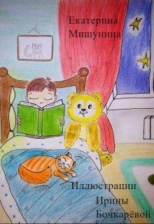 """Книга. """"Добрые рассказы перед сном"""" читать онлайн"""