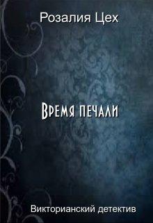 """Обложка книги """"Время печали"""""""