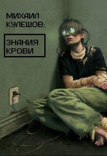 "Обложка книги ""Знания Крови"""