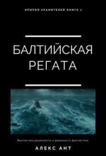 "Книга. "" Балтийская регата. Эпопея Хранителей. Книга 1."" читать онлайн"