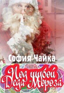 "Книга. ""Под шубой Деда Мороза"" читать онлайн"