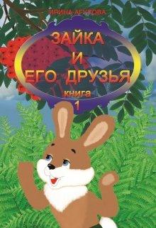 """Книга. """"Зайка и его друзья (книга 1)"""" читать онлайн"""