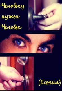 """Книга. """"Человеку нужен Человек. Есения"""" читать онлайн"""