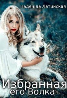 """Книга. """"Избранная его Волка"""" читать онлайн"""