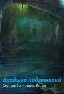 """Книга. """"Владыка подземелий"""" читать онлайн"""