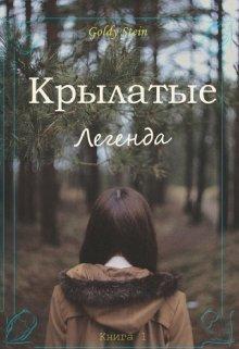 """Книга. """"Крылатые. Книга 1. Легенда. """" читать онлайн"""